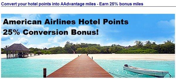 american-airlines-aadvantage-hotel-conversion-bonus