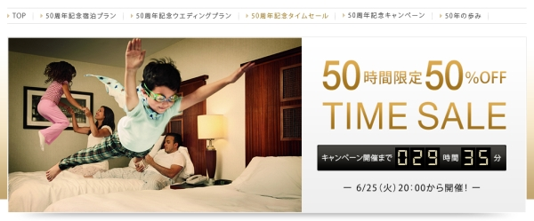 hilton-japan-50-off-sale-50-hours