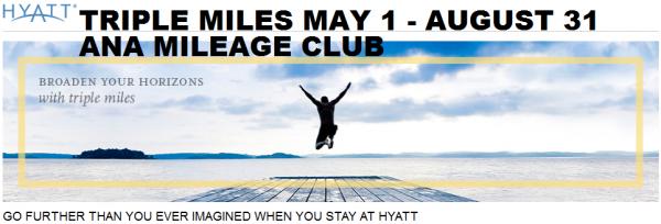 Hyatt Gold Passport ANA Triple Mileage Club May 1 August 31 2014