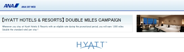 hyatt-gold-passport-ana-double-miles