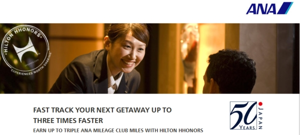 hilton-hhonors-ana-mileage-club-triple-miles