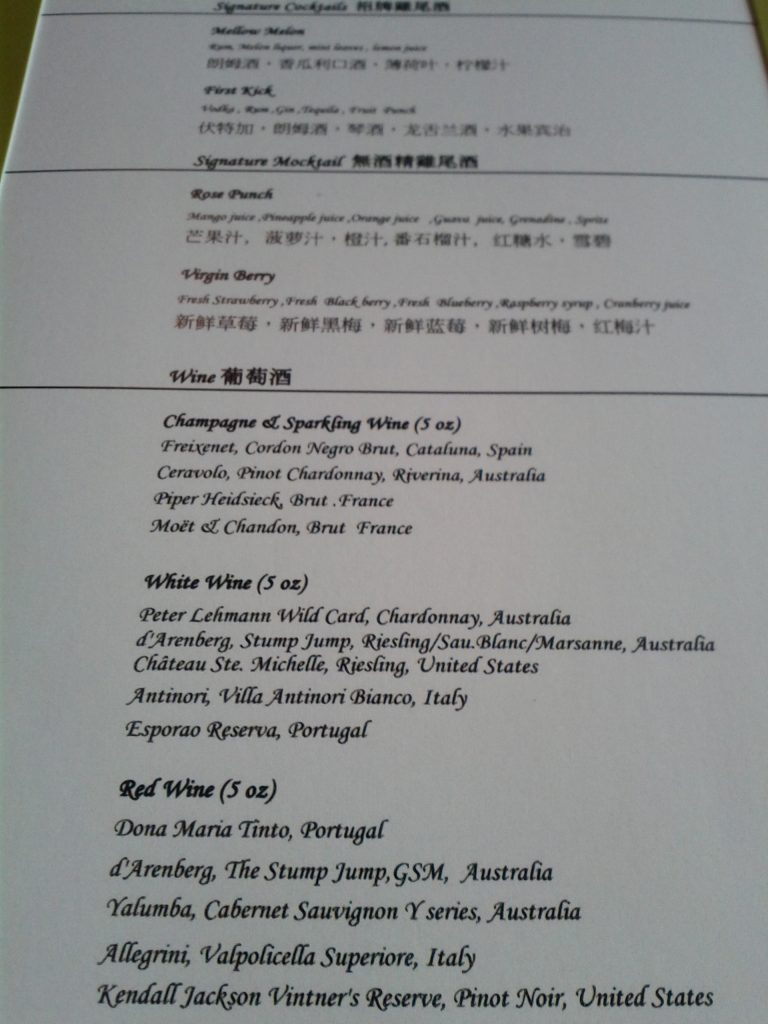 Conrad Macao Club Lounge Happy Hour Wine List