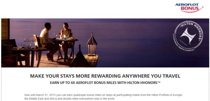 Hilton HHonors Aeroflot Bonus Double & Quadruple Miles Bonus Offer January 1 March 31 2015