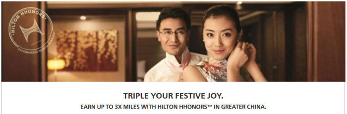 Hilton HHonors Greater China Triple Double Miles Air China China Eastern Hainan Airlines January 1  March 31 2015