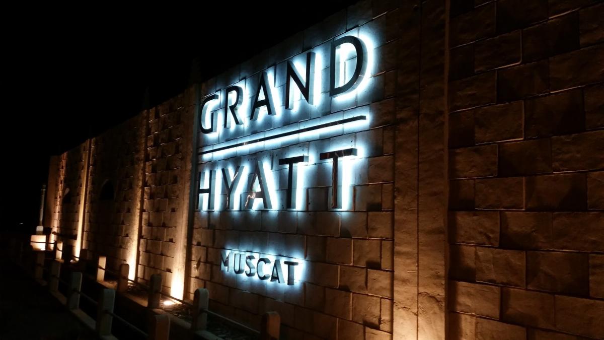 world of hyatt changes for 2018 award nights become elite. Black Bedroom Furniture Sets. Home Design Ideas