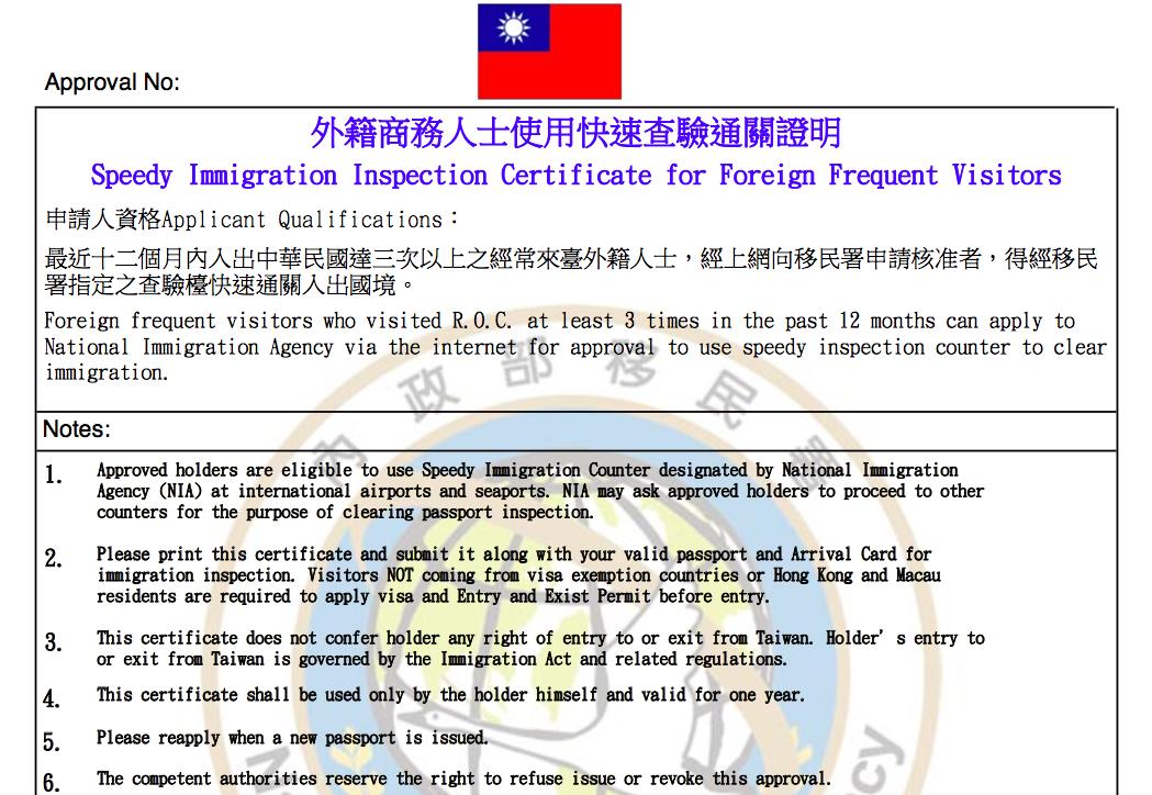 Fabulous Fridays: Taiwan Speedy Immigration Program At